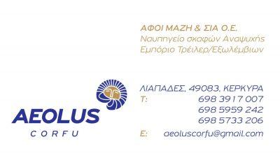 AEOLUS Corfu - Ναυπηγείο σκαφωνΑναψυχης - Εμπόριο Τρέιλερ/Εξωλέμβιων