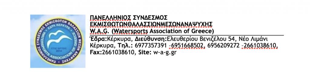 Παγκρήτια Συγκέντρωση των μελών του Πανελλήνιου Συνδέσμου Εκμισθωτών Θαλασσίων Μέσων Αναψυχής,