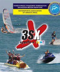 3Sxsports+fun στην Σαντορίνη