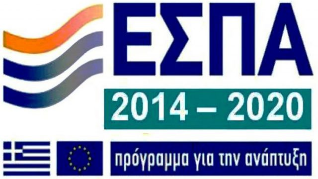 Πρόγραμμα ΕΣΠΑ για την  «Ενίσχυση της Ίδρυσης και Λειτουργίας Νέων Τουριστικών ΜΜΕ»