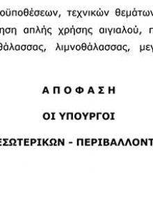 ΔΕΛΤΙΟ ΤΥΠΟΥ – Κοινή Υπουργική Απόφαση, με ΑΔΑ 6Η1ΖΗ-ΙΕΣ
