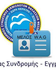 Ενημέρωση Μελών Για την ανάγκη σταθερής οικονομικής ενίσχυσης του Συλλόγου μας