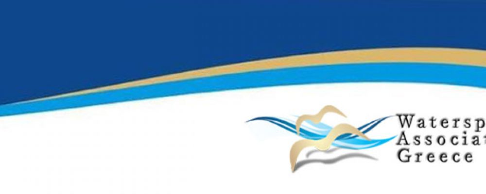 Πρόσκληση Πανελλήνιας Ένωσης Αξιωματικών Λιμενικού Σώματος