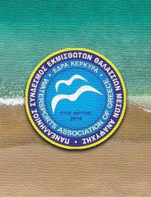 ΕΝΗΜΕΡΩΣΗ ΜΕΛΩΝ που αφορά και την ηλεκτρονική έκδοση αδειών για τα θαλάσσια μέσα αναψυχής.