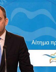 Αίτημα προς Συνάντηση με τον Υπουργό κ. Ιωάννη Πλακιωτάκη.
